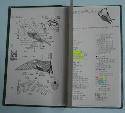 20060304フィールドノート1.jpg