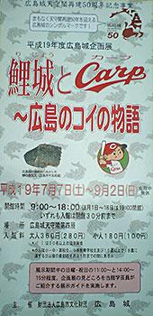 鯉城とCARP