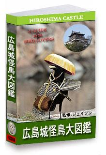 広島城怪鳥図鑑