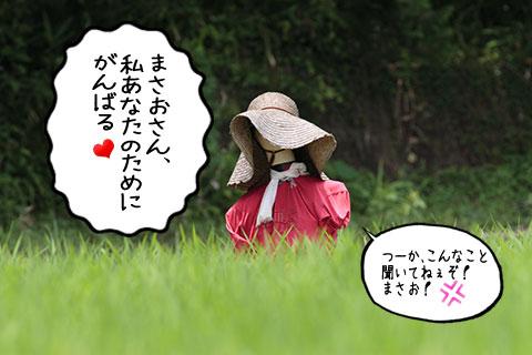 案山子01