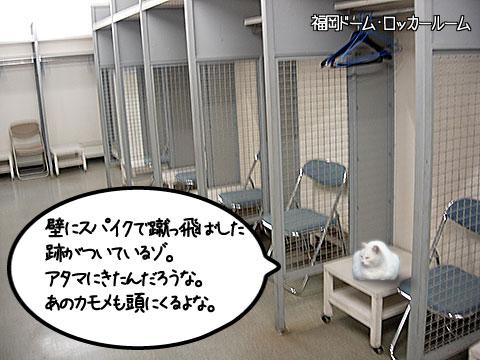 福岡ドームロッカールーム