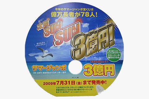 20090710uchiwa.jpg